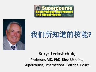 Borys Ledoshchuk,  Professor, MD, PhD, Kiev, Ukraine,  Supercourse, International Editorial Board