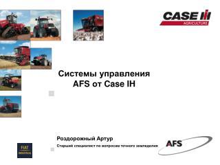 Системы управления AFS от  Case IH