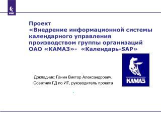 Докладчик: Ганин Виктор Александрович,  Советник ГД по ИТ, руководитель проекта .