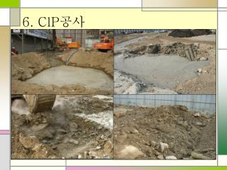 6. ClP 공사