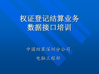 权证登记结算业务 数据接口培训