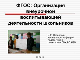ФГОС: Организация внеурочной воспитывающей деятельности школьников