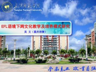 EFL 语境下跨文化教学及培养模式研究 吴  文(重庆涪陵)