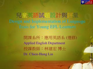 兒 童 英 語 試 題 設 計 與 評 量 Design and Implementation of Language Tests for Young EFL Learners