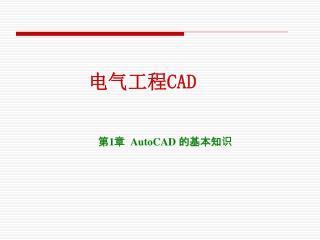 第 1 章 AutoCAD  的基本知识