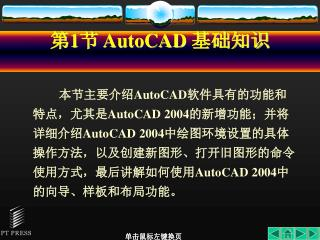 ? 1 ?  AutoCAD  ????