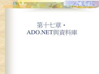 第十七章  ADO.NET 與資料庫