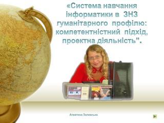 «Система  навчання інформатики в  ЗНЗ гуманітарного  профілю: