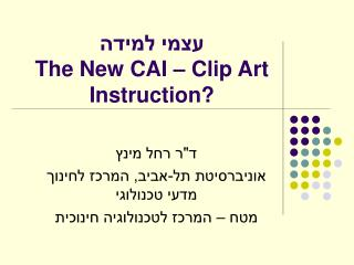 עצמי למידה The New CAI – Clip Art Instruction?