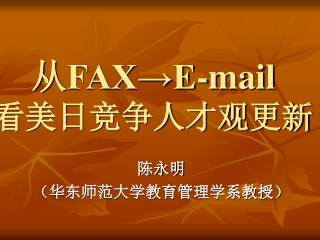 从 FAX→E-mail 看美日竞争人才观更新