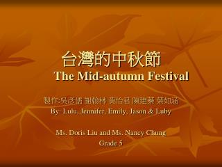 台灣的中秋節 The Mid-autumn Festival