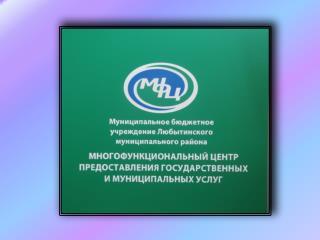 Наш адрес п. Любытино, ул. Советов, д. 29 Тел/факс (81668) 61-567