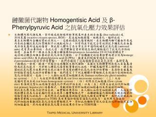 鏈黴菌代謝物  Homogentisic Acid  及  β-Phenylpyruvic Acid  之抗氧化壓力效果評估