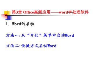 "1 . Word 的启动 方法一 : 从 "" 开始 "" 菜单中启动 Word 方法二 : 快捷方式启动 Word"