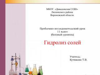 МКОУ  «Давыдовская СОШ» Лискинского района Воронежской области