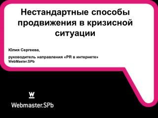 Нестандартные способы продвижения в кризисной ситуации Юлия Сергеева,