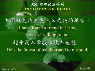 326 谷中的百合花 THE LILY OF THE VALLEY