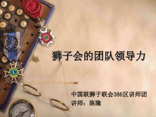 中国联狮子联会 386 区讲师团 讲师:陈隆