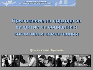Приложение на подхода за развитие на социални и когнитивни компетенции
