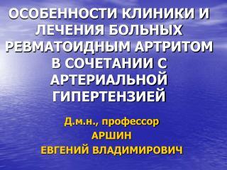 Д.м.н., профессор  АРШИН  ЕВГЕНИЙ ВЛАДИМИРОВИЧ