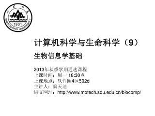 计算机科学与生命科学( 9 ) 生物信息学基础 2013 年秋季学期通选课程 上课时间:周一  18:30 点  上课地点:软件园 4 区 502d 主讲人:魏天迪
