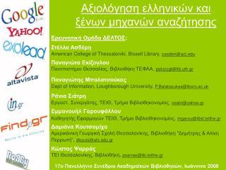 Αξιολόγηση ελληνικών και ξένων μηχανών αναζήτησης
