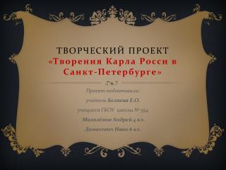творческий проект  « Творения Карла Росси в Санкт-Петербурге »