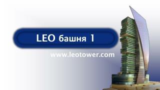 LEO  башня  1