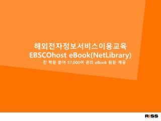 해외전자정보서비스이용교육 EBSCOhost eBook(NetLibrary)