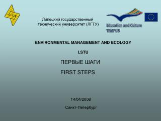 ENVIRONMENTAL MANAGEMENT AND ECOLOGY LSTU