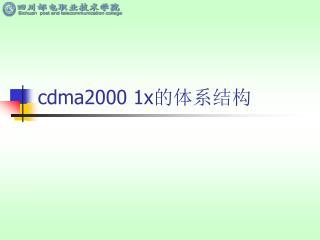 cdma2000 1x 的体系结构