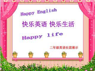 快乐英语 快乐生活