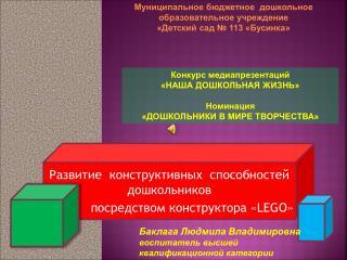 Развитие  конструктивных  способностей                       дошкольников