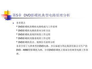 ? 5 ?   DVD ???????????