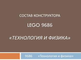 Состав конструктора  LEGO  9686  «Технология и физика»
