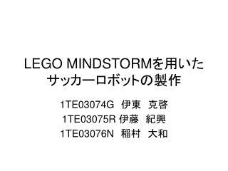 LEGO MINDSTORM を用いた サッカーロボットの製作