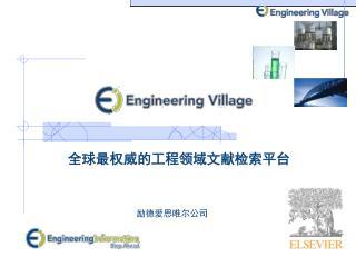 全球最权威的工程领域文献检索平台