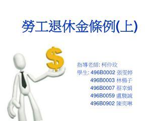 勞工退休金條例 ( 上 )