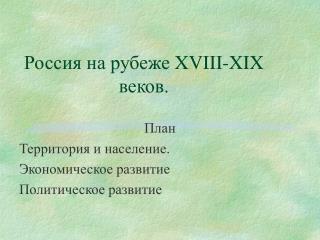 Россия на рубеже  XVIII-XIX  веков.