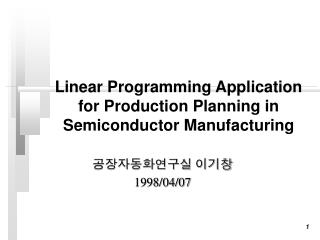 Linear Programming Application for Production Planning in Semiconductor Manufacturing