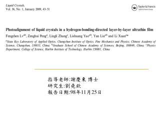 指導老師 : 謝慶東 博士 研究生 : 劉堯欽 報告日期 :98 年 11 月 25 日
