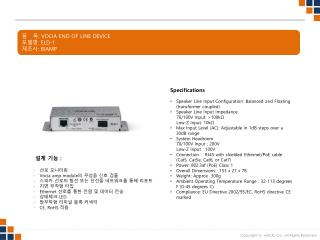 품   목 : VOCIA END OF LINE DEVICE 모델명 :  ELD-1 제조사 :  BIAMP