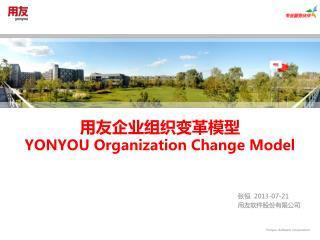用友企业组织变革模型 YONYOU Organization Change Model