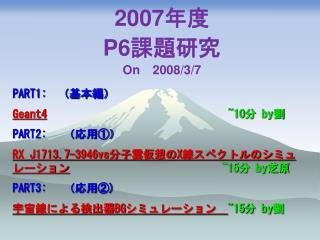 2007 年度 P6 課題研究 On 2008/3/7