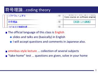 符号理論 ...coding theory