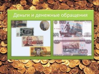 Деньги и денежные обращения