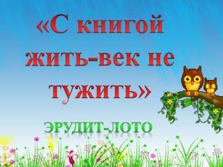 «С книгой жить-век не тужить»