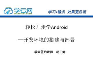 ????? Android � ??????????