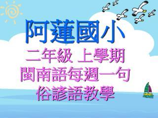阿蓮國小 二年級 上學期 閩南語每週一句 俗諺語教學