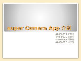 super Camera App  介紹